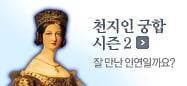 천지인 궁합 시즌2 바로가기
