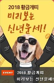 2018 황금개띠 미리보는 신년운세!