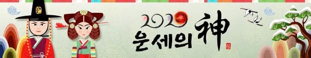 2020 운세의 신 : 2020년에는 어떤 일이 일어날까요? 운세의 신이 당신에게 일어날 모든 일을 공개합니다.