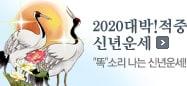 2020 대박! 적중신년운세 바로가기