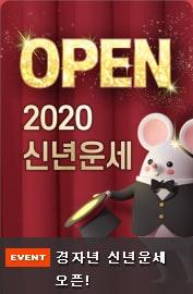 [이벤트] 2020 신년운세! 바로가기