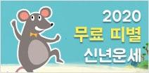 [이벤트] 2020 무료띠별 신년운세 바로가기