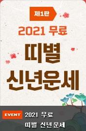 [이벤트] 2021 무료띠별 신년운세 바로가기